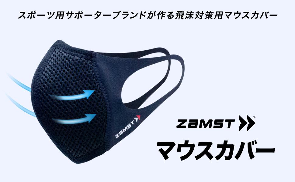 zamst_sports_mask1